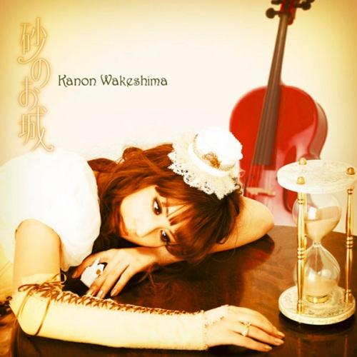 Kanon Wakeshima